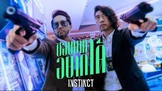 - InstinctOfficial MV