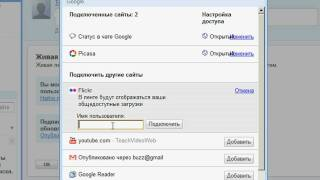 Подключение сервисов к Живой ленте Google Buzz (4/8)