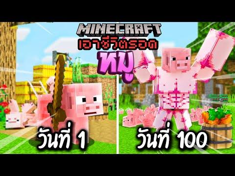 ผมไม่รอด!? เอาชีวิตรอด 100 วันโดยกลายร่างเป็นหมู! โคตรเท่🔥【Minecraft】