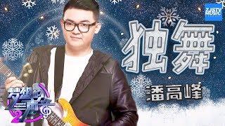 [ CLIP ] 潘高峰《独舞》《梦想的声音2》EP.10 20180105 /浙江卫视官方HD/
