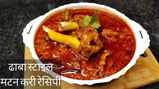 Special Mutton Curry Recipe   मटन करी   मटन मसाला रेसिपी   Mutton Curry   Chef Ravi Mathur
