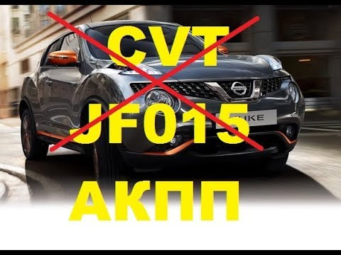 Замена вариатора на АКПП Nissan Juke