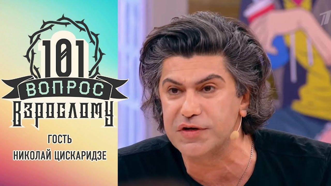 101 вопрос взрослому. Выпуск от 24.02.2021 Гость Николай Цискаридзе.
