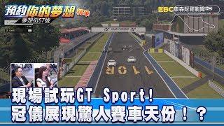 現場試玩GT Sport! 冠儀展現驚人賽車天份!?《57夢想街 預約你的夢想 精華篇》20180815