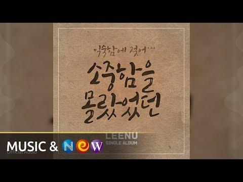 LEENU(리누) - Precious(소중함을 몰랐었던) (Official Audio) Mp3 | Download lagu LEENU(리누) - Precious(소중함을 몰랐었던) (Official Audio) Mp3 | Download lagu terbaru LEENU(리누) - Precious(소중함을 몰랐었던) (Official Audio) Mp3 | Download lagu gratis LEENU(리누) - Precious(소중함을 몰랐었던) (