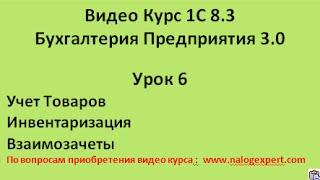 1С 8 3 Видео самоучитель «от Настроек до Баланса»  Бухгалтерия предприятия 3 0   Урок 6