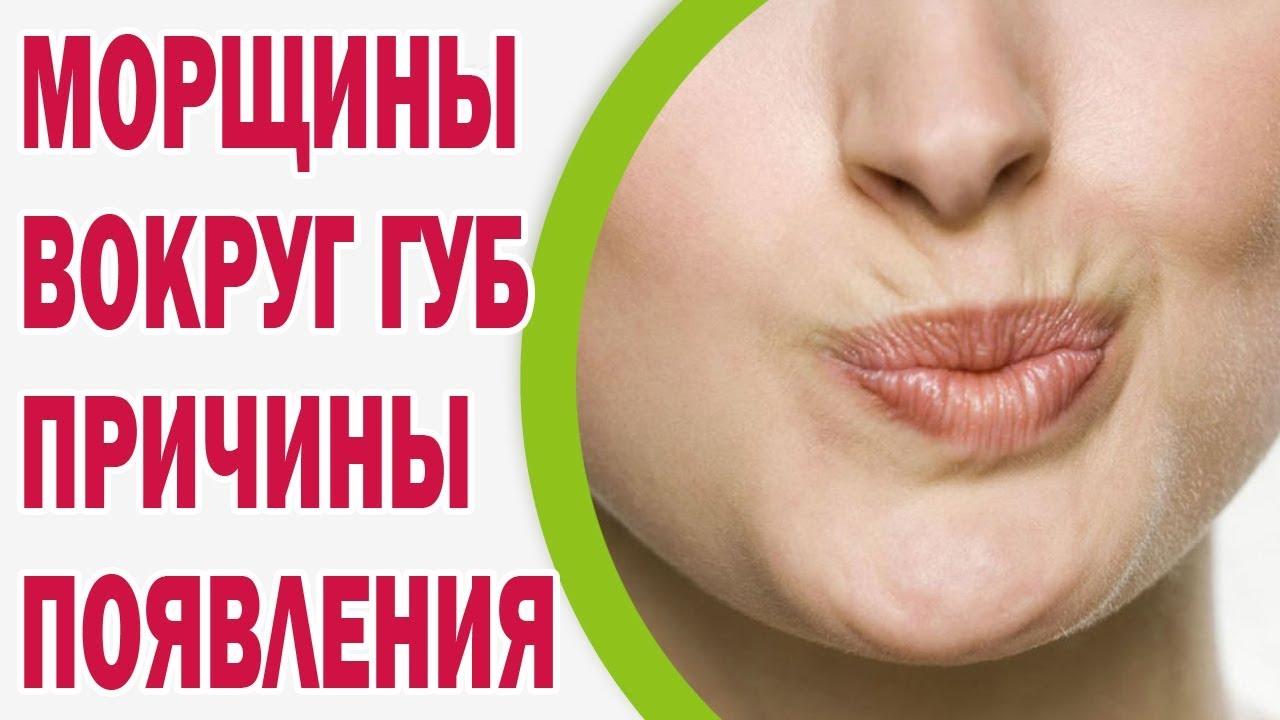 хороший крем от морщин вокруг рта