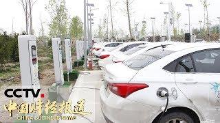 《中国财经报道》 20190606 16:00| CCTV财经