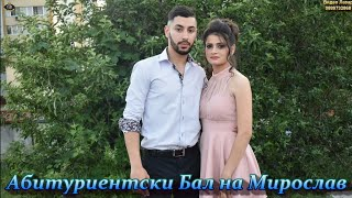 Абитуриентски Бал на Мирослав 23.05.2021г.