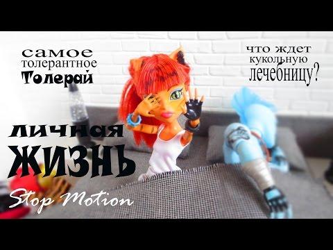 Стоп Моушен: Обычный день Торалей Stop Motion Monster High