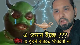 Bangla New Funny Video | Prodiper Genie | প্রদীপের জীন  |  Raseltopu 2018