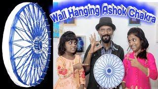 Diy- wall hanging Ashok chakra / Dhamma chakra   Unique style  Remo Art 