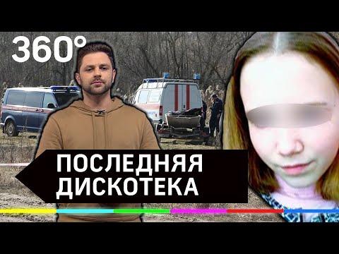 Последняя дискотека: как погибла Лиза Чернова?
