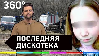 Последняя дискотека как погибла Лиза Чернова