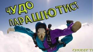ЧУДО-ПАРАШЮТИСТ !!!ПРИКОЛЫ от ЧУДИК ТВ !!!FUNNY/JOKES/COMPILATION #41