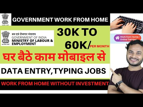Work From Home I Government Online Data Entry Jobs Without Investment I Typing Jobs | Part Time Jobs