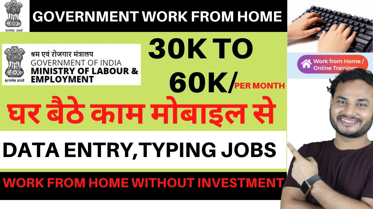Work From Home I Government online data entry jobs without investment I  Typing jobs   Part time jobs
