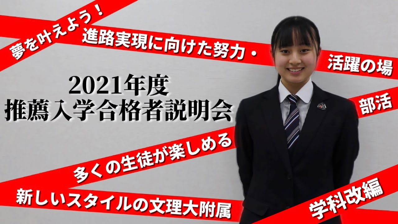 【お知らせ】1月17日(日)菅奨学生選抜試験・学力推薦入学試験合格説明会が行われました。