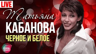 Татьяна Кабанова - Черное и белое (Live)