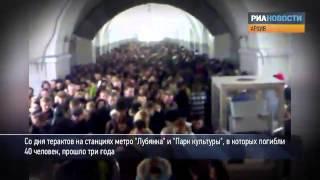 Три года со дня терактов в метро: факты и воспоминания