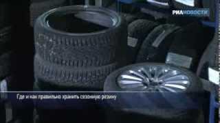 видео Хранение шин: как правильно хранить автомобильную резину?