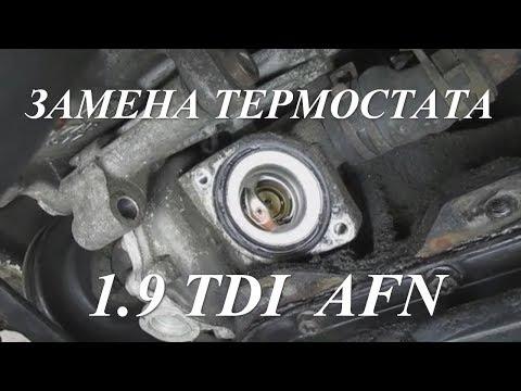 Замена термостата Форд Гелакси 1.9 TDI AFN