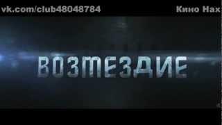 Стартрек- Возмездие полный фильм