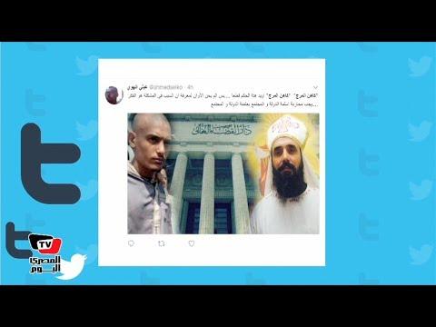 رواد تويتر يؤيدون الحكم بالإعدام على قاتل «كاهن المرج»: «الحكم بعد 120 يوم قمة العدل»