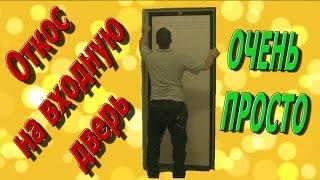Откос на входную дверь своими руками(Откос на входную дверь своими руками, простейший способ установки. Установка откоса своими руками. http://brigadi..., 2016-02-28T00:29:47.000Z)