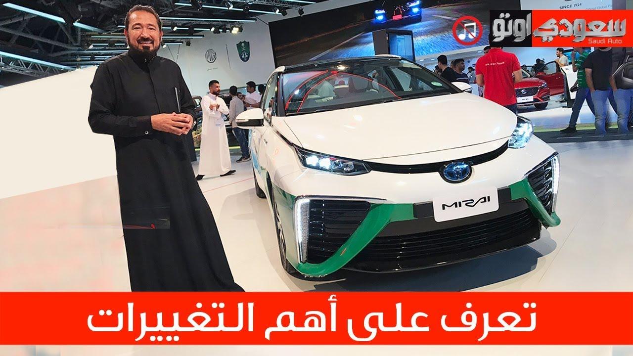 2021 Toyota Mirai تويوتا ميراي 2021 سعودي أوتو Youtube