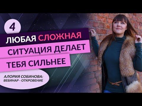 """0 Любая сложная ситуация делает тебя сильнее. Алория Собинова: Вебинар """"Откровение"""". Эпизод 4"""