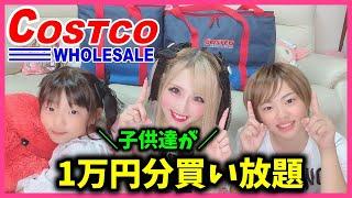 【1万円企画】コストコで小学生2人に'1万円分好きな物買っていいよ'と言ったら何を買う?【購入品】