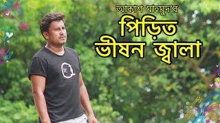 Pirit Vison Jala (পিরিত ভিষন জ্বালা) | Akash Mahmud | Bangla New Sad Song | Dream Music + Gmc 4K