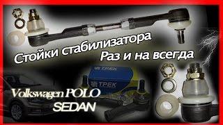 Усиленные стойки стабилизатора (ЛИНКИ). VW POLO SEDAN