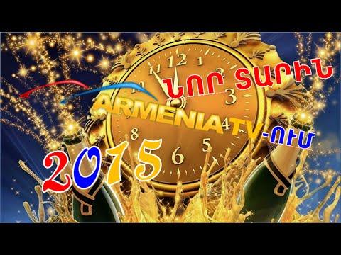 ՆՈՐ ՏԱՐԻՆ ԱՐՄԵՆԻԱ TV-ում 2015 // NEW YEAR IN ARMENIA TV 2015
