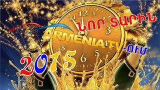 видео Новый год в Армении. Новогодний тур в Армению: новогодняя ночь в ресторане, армянская кухня, экскурсии по древним памятникам и поездка в горы