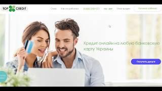видео онлайн заявка на кредит в Украине