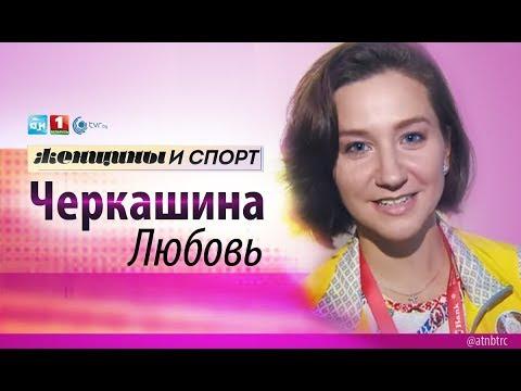 Любовь Черкашина. Женщины и спорт