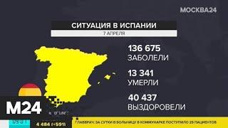 В Испании сообщается о 700 жертвах коронавируса за сутки - Москва 24