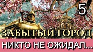 Скайрим. Забытый город. (TES V Skyrim The Forgotten Сity). Часть 5.  Прохождение с лучшей концовкой.