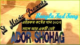 একটি অসাধারণ দুঃখ্যের গান ২০১৭ সালের(Ador Shohag Dia Tore)Bangla Sad Song 2017