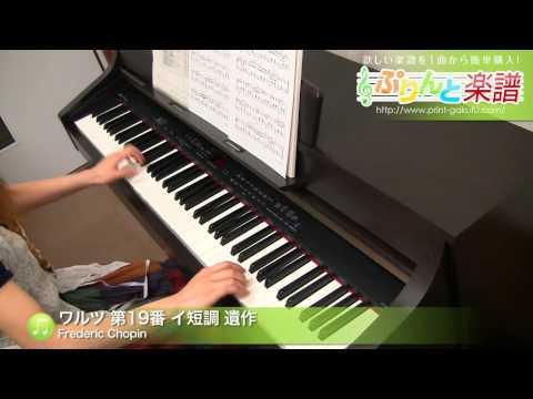 ワルツ 第19番 イ短調 遺作 Frederic Chopin