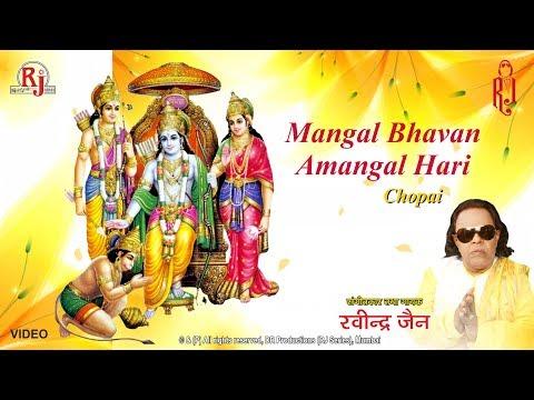 Mangal Bhavan Amangal Haari | Ravindra Jain | Ram Bhajan