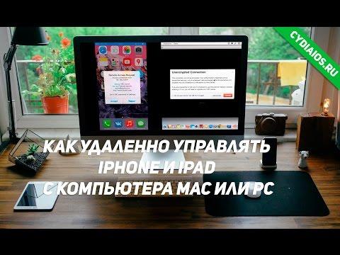Как удаленно управлять IPhone и IPad с компьютера Mac или PC