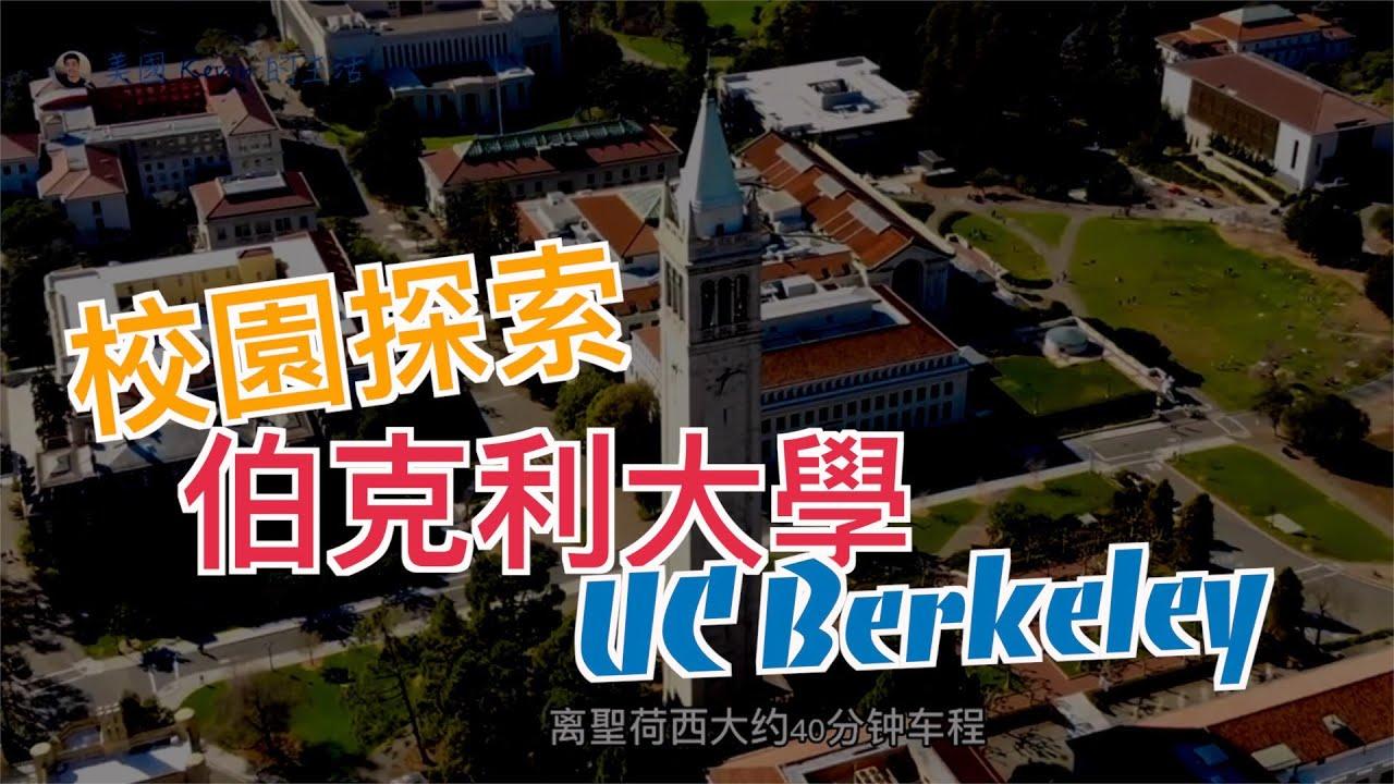 【 伯克利大學遊】帶你觀看美國加州矽谷伯克利大學的真實面貌「世界大學排名第4位」