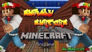 Мини игры для телефона в майнкрафт!!! #2-Subway Surf!!!