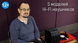 лучшие домашние Hi-Fi-наушники: Топ-5 от экспертов Аудиомании