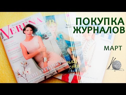 Журнал по вязанию Сабрина №1/2017 на