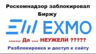 EXMO.me (биржа - обменник) криптовалют - разблокировка доступа к сайту.