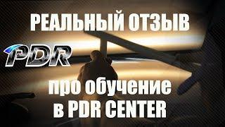 Реальный отзыв про обучение ремонту вмятин без покраски в PDR Center